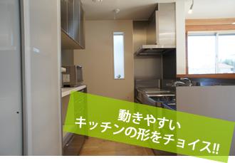 動きやすいキッチンの形をチョイス