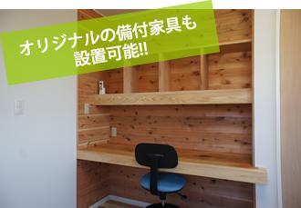 オリジナルの設備家具も設置可能