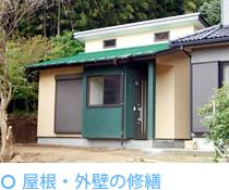 屋根・外壁の修繕